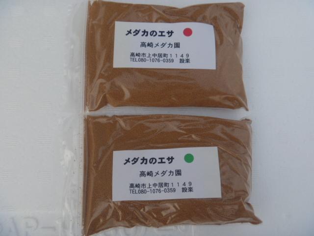 高崎メダカ園の2種類のメダカの餌