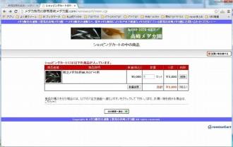 高崎メダカ園のショッピングカーと画面